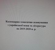 Календарно-тематичне планування з укр.мови та літератури Слов'янськ