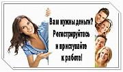 Несложная работа, подработка Миколаїв