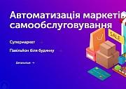 Програми для автоматизації: магазини, супермаректи, аптеки, кафе — Chameleon POS Київ