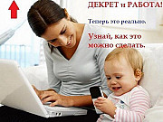 Работа на дому для мам в декрете, студентов, пенсионеров Одесса