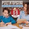 Репетиторство 5-9 класи Дніпро