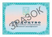 Свідоцтво охоронника (дистанційні курси) Київ