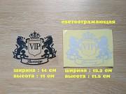 Наклейка на авто VIP Черная, Белая светоотражающая Тюнинг Київ