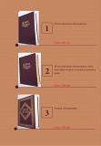 Святе Письмо (БІБЛІЯ), переклад І.Хоменка Львів