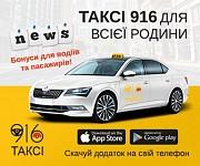 Работа водителем такси в вашем городе на своем авто Одеса