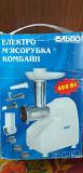 Електро-м'ясорубка ,комбайн Ельво ЕМШ 450-03 Волочиськ
