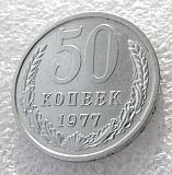 Монета СССР 50 копеек 1977 год Харків