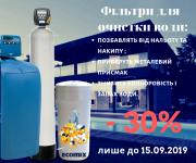 АКЦІЯ, -30% на фільтри для очистки води. Луцьк