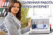 Вакансия для домохозяек Харьков