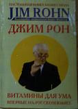 """Книга: Джим Рон """"Витамины для ума"""" Зарубежный бестселлер Миколаїв"""