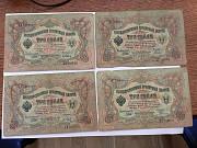 Продажа банкнот Царствования Николая II Київ
