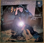 Жанна Бичевкая (Поет Песни Булата Окуджавы) 1983. Пластинка. M (Mint) / NM. Долина