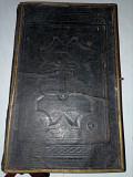 Старовинна церковна книга 1910 р. Рахів