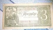 Продам 3 рубля 1938 Одеса