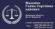 Адвокат, юрист город Курахово Маленко Анна Мар'їнка