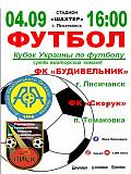 4 сентября Кубок Украины среди команд-аматоров в Лисичанске Лисичанськ