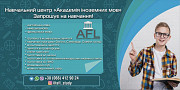 AFL Academy of Foreign Languages Миколаїв