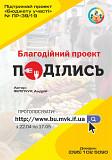 Проект Поділись Івано-Франківськ