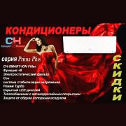 Кондиционер Cooper&Hunter CH-S09XN7 серия Prima Plus Одеса