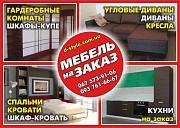 Мебель на заказ: кухни, шкафы-купе, спальни и др. Харьков