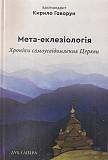 Кирило Гворун Мета-еклезіологія: хроніки самоусвідомлення Церкви Львів