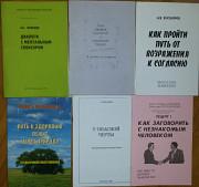 Книга: «Как сделать крупный и успешный бизнес (10 уроков на салфетках) Миколаїв