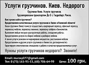 Услуги грузчиков .Заказать услугу грузчика.Киев