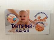 Дитячий масаж від 0 до 3 років Ватутіне