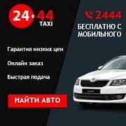 Регистрация Такси Киев Київ