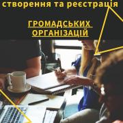 Реєстрація та юридичне обслуговування Громадських організацій Хмельницький