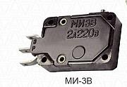 Куплю микропереключатели МИ-3В Суми