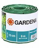 Бордюр садовый зеленый Gardena 9х15 см (00538-20.000.00) Запоріжжя