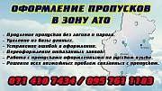 Оформлення електронної перепустки Донецьк