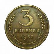 Монета СССР 3 копейки 1937 год Харків