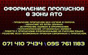 Электронный пропуск Макіївка