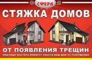 Металлическая стяжка домов от появления трещин до аварийного состояния Мариуполь