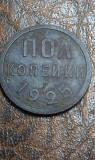 Пол копейки 1925 года. Миколаїв