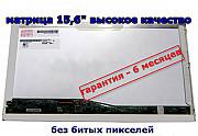 Матриця до ноутбука LP156WH4, LTN156AT24, B156XTN02.2, N156B6-L0B Київ