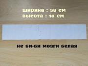 Наклейка на авто Не Би-Би Мозги Белая На заднее стекло авто Київ