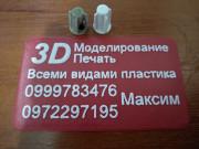 3д печать пластиком деталей для различной техники Запоріжжя