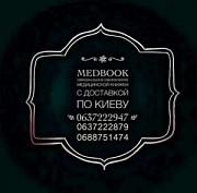 Медицинская книжка за 200 гривен официально. Київ