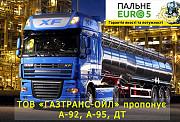Продам Дизельное топливо(ДТ Евро-5), Бензин(имеются талоны) А-95, А-92