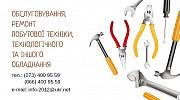 Ремонт мелкой, крупной бытовой техники. Ремонт и обслуживание технологического и другого вида оборуд Київ