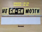 Наклейка на авто на заднее стекло Не Би-Би Мозги Белая ,Чёрная Київ