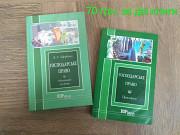 Продам книги по юриспруденції Київ