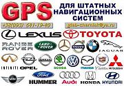 Навигация карты Toyota Lexus Peugeot Citroen BMW Прошивка Обновление Київ
