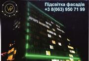 Підсвітка фасадів Київ