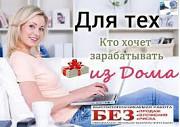Підробіток для жінок Переяслав-Хмельницький