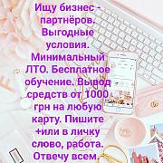 Работа в интернете Київ