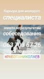 Сотрудник для административной работы Миколаїв